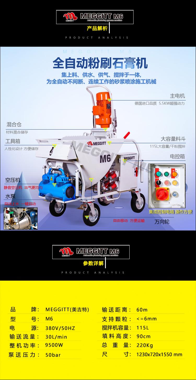 M6詳情_08.jpg